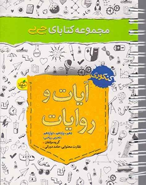 کتاب آیات و روایات کنکوری دهم.یازدهم.دوازدهم(تجربی.ریاضی)مجموعه کتابای جی بی انتشارات خیلی سبز