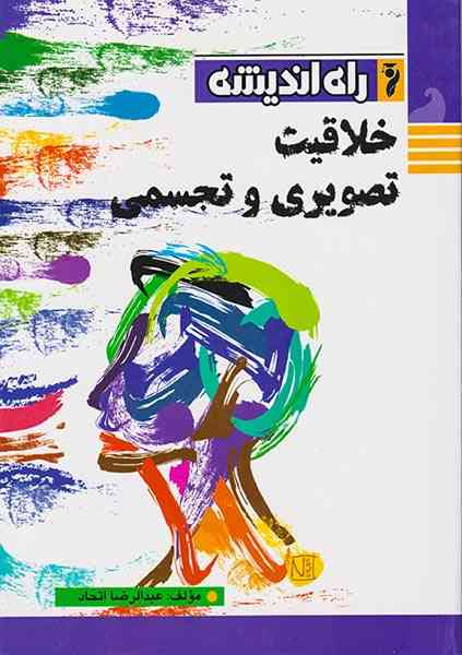 کتاب خلاقیت تصویری و تجسمی انتشارات راه اندیشه