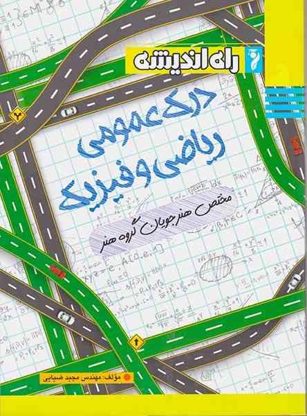 کتاب درک عمومی ریاضی و فیزیک مختص هنرجویان گروه هنر انتشارات راه اندیشه