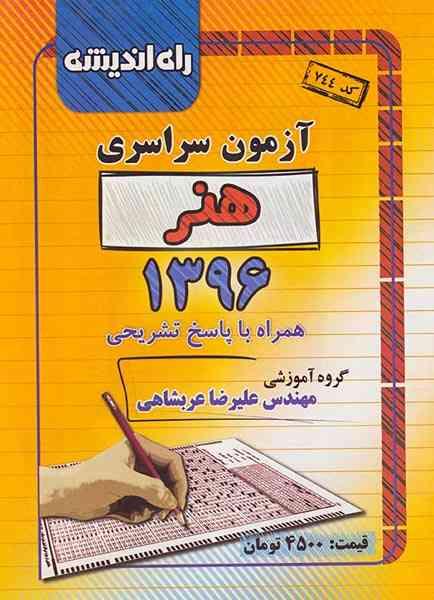 دفترچه آزمون سراسری هنر1396انتشارات راه اندیشه