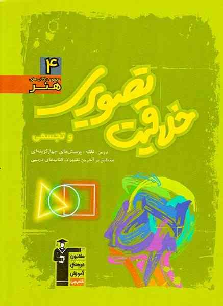 کتاب خلاقیت تصویری و تجسمی مجموعه کتاب های هنر4 انتشارات کانون فرهنگی آموزش قلم چی