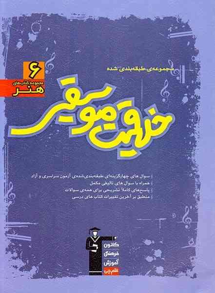 کتاب مجموعه ی طبقه بندی شده خلاقیت موسیقی مجموعه کتاب های هنر6 خلاقیت موسیقی انتشارات کانون فرهنگی آموزش قلم چی