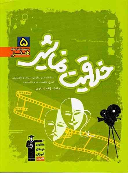 کتاب خلاقیت نمایشی مجموعه کتاب های هنر5 انتشارات کانون فرهنگی آموزش قلم چی