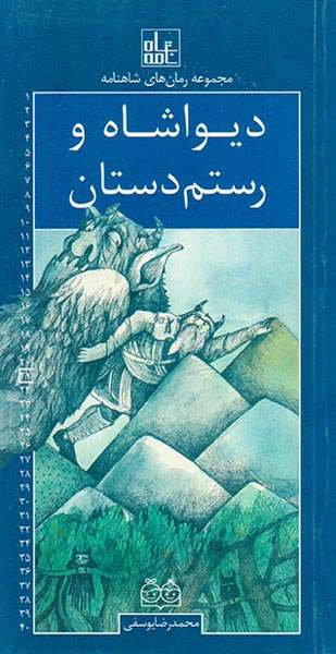 مجموعه رمان های شاهنامه دیواشاه و رستم دستان