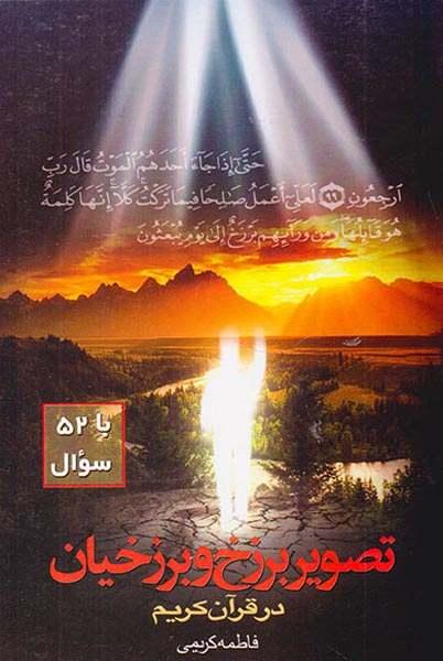 تصویر برزخ و برزخیان در قرآن کریم
